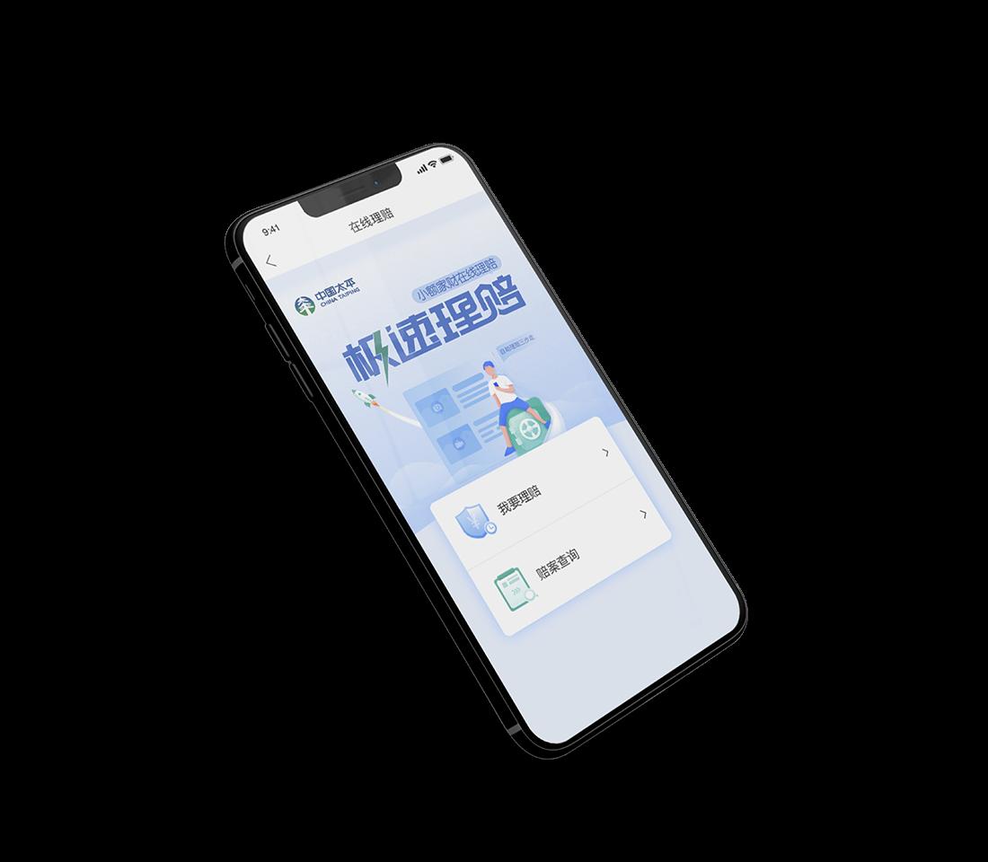 太平财险微信平台品牌设计